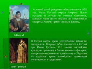 К.Колумб Условной датой рождения табака считается 1492 год. Когда Колумб откр