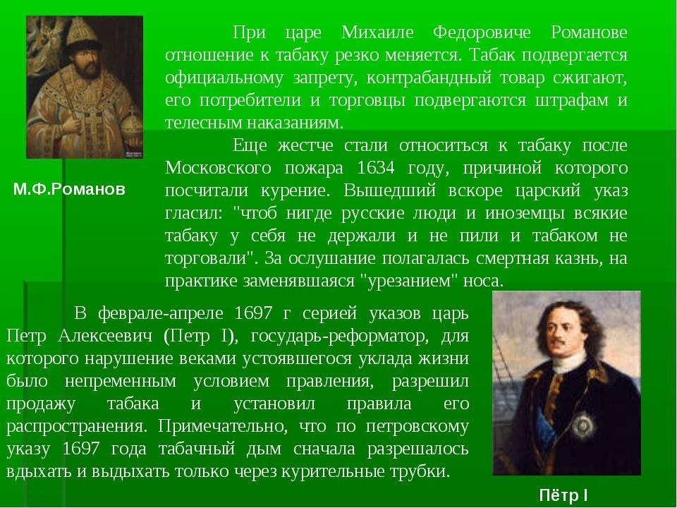 При царе Михаиле Федоровиче Романове отношение к табаку резко меняется. Таба...