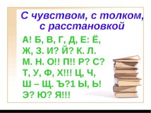 А! Б, В, Г, Д, Е: Ё, Ж, З. И? Й? К. Л. М. Н. О!! П!! Р? С? Т, У, Ф, Х!!! Ц, Ч
