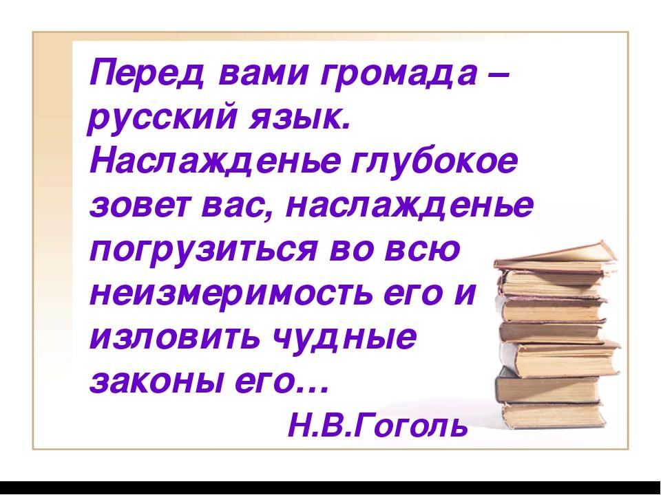 Перед вами громада – русский язык. Наслажденье глубокое зовет вас, наслаждень...