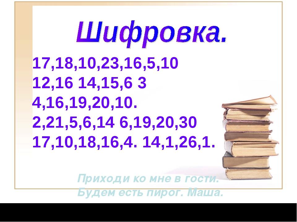 17,18,10,23,16,5,10 12,16 14,15,6 3 4,16,19,20,10. 2,21,5,6,14 6,19,20,30 17,...