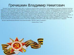 Гречишкин Владимир Никитович Великая Отечественная война 1941-1945 гг. не обо