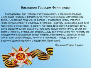 Викторкин Герасим Филиппович В преддверии Дня Победы я хочу рассказать о свое