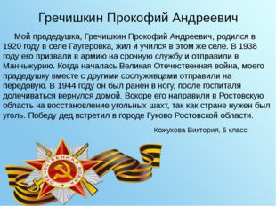 Гречишкин Прокофий Андреевич Мой прадедушка, Гречишкин Прокофий Андреевич, ро