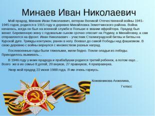 Минаев Иван Николаевич Мой прадед, Минаев Иван Николаевич, ветеран Великой От