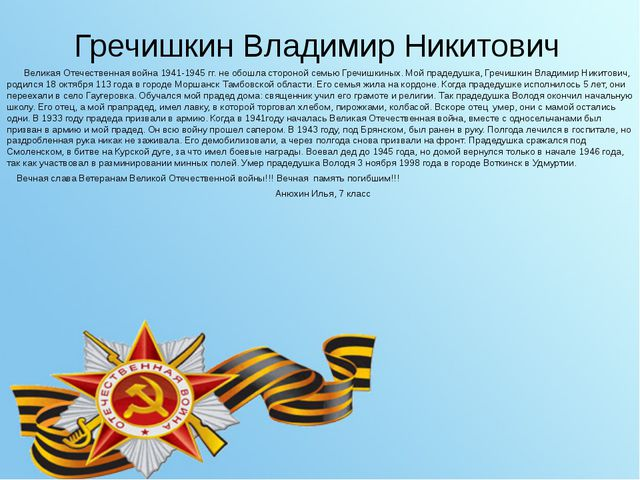 Гречишкин Владимир Никитович Великая Отечественная война 1941-1945 гг. не обо...