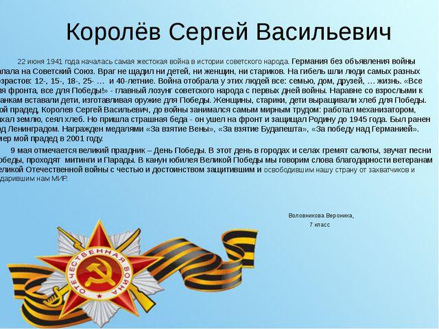 Королёв Сергей Васильевич 22 июня 1941 года началась самая жестокая война в и...