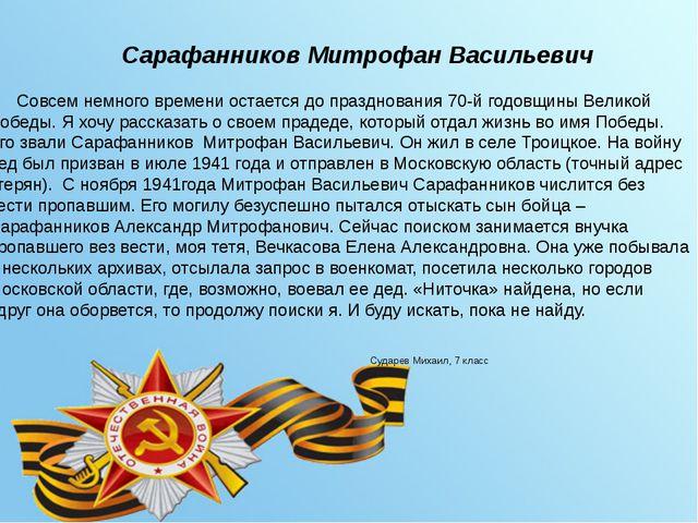 Сарафанников Митрофан Васильевич Совсем немного времени остается до празднова...