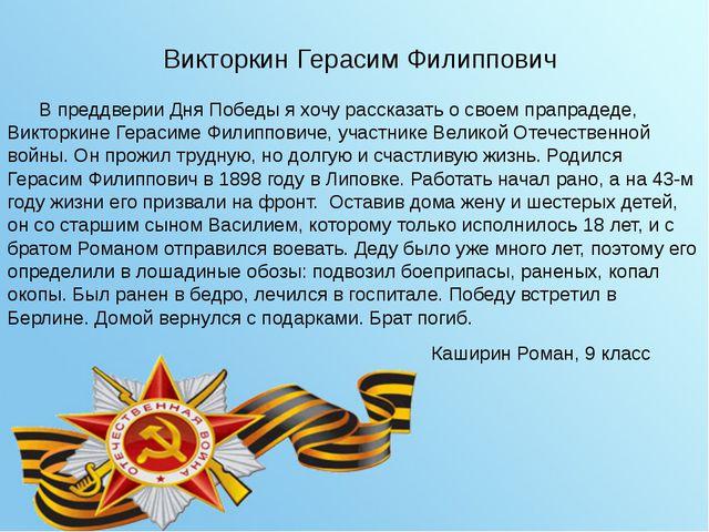 Викторкин Герасим Филиппович В преддверии Дня Победы я хочу рассказать о свое...