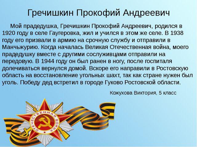 Гречишкин Прокофий Андреевич Мой прадедушка, Гречишкин Прокофий Андреевич, ро...