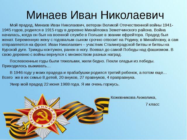 Минаев Иван Николаевич Мой прадед, Минаев Иван Николаевич, ветеран Великой От...