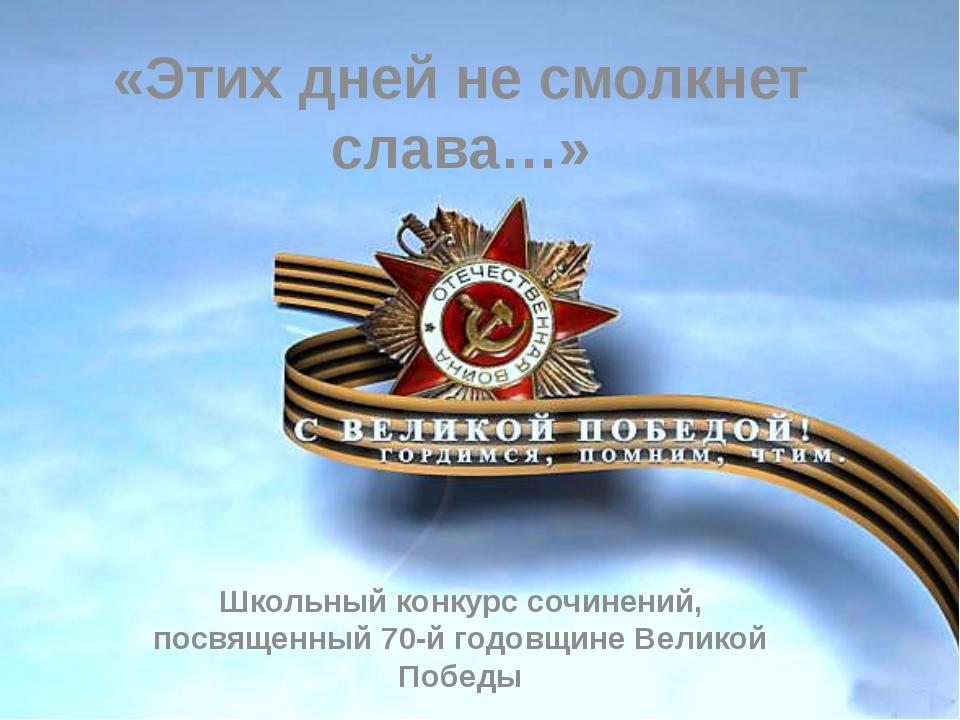 «Этих дней не смолкнет слава…» Школьный конкурс сочинений, посвященный 70-й г...