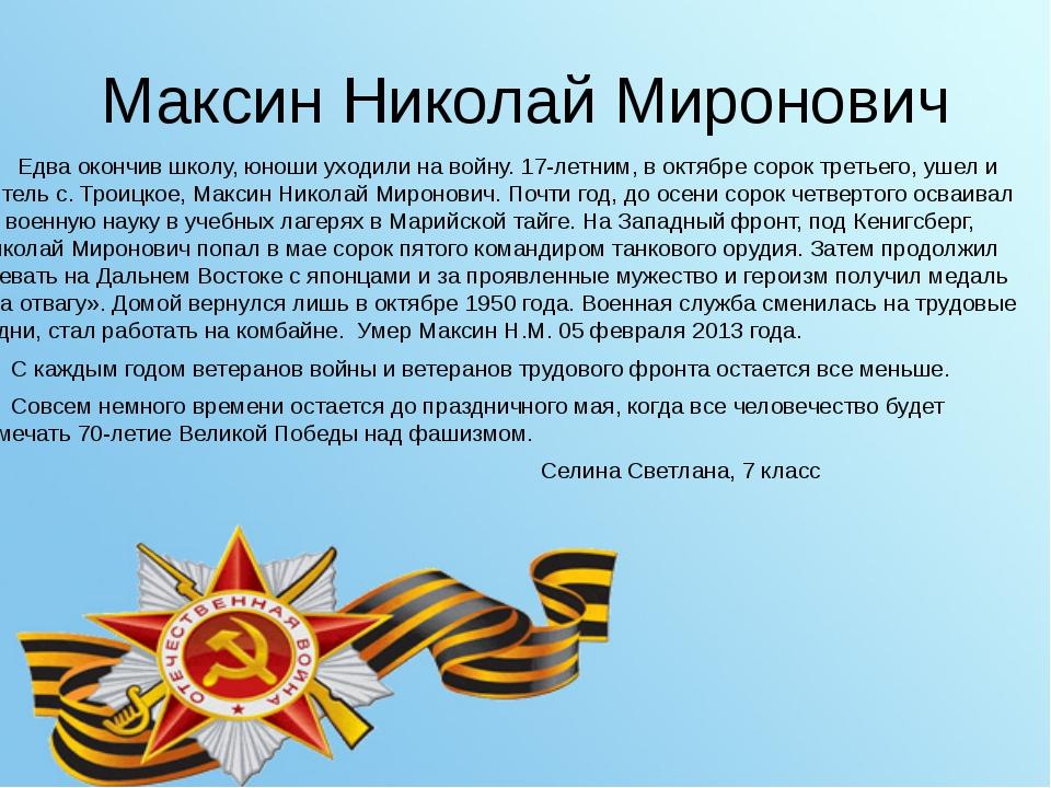 Максин Николай Миронович Едва окончив школу, юноши уходили на войну. 17-летни...