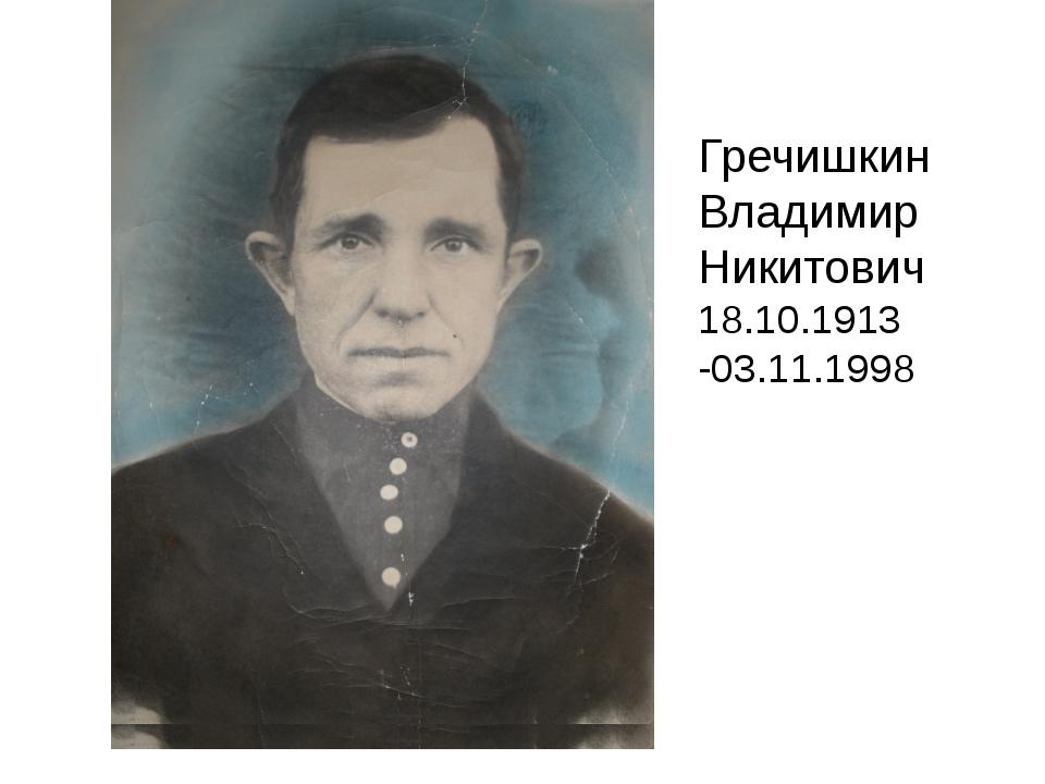 Гречишкин Владимир Никитович 18.10.1913 -03.11.1998