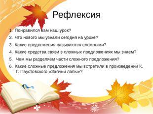 Рефлексия Понравился вам наш урок? Что нового мы узнали сегодня на уроке? Как