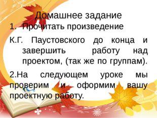 Домашнее задание Прочитать произведение К.Г. Паустовского до конца и завершит