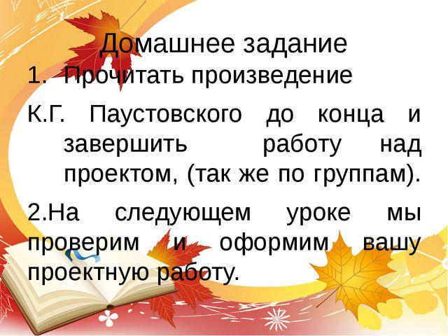 Домашнее задание Прочитать произведение К.Г. Паустовского до конца и завершит...