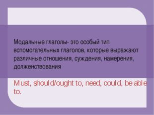Must, should/ought to, need, could, be able to. Модальные глаголы- это особый