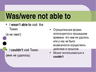 I wasn't able to visit the Tower. (я не смог) I couldn't visit Tower. (мне не