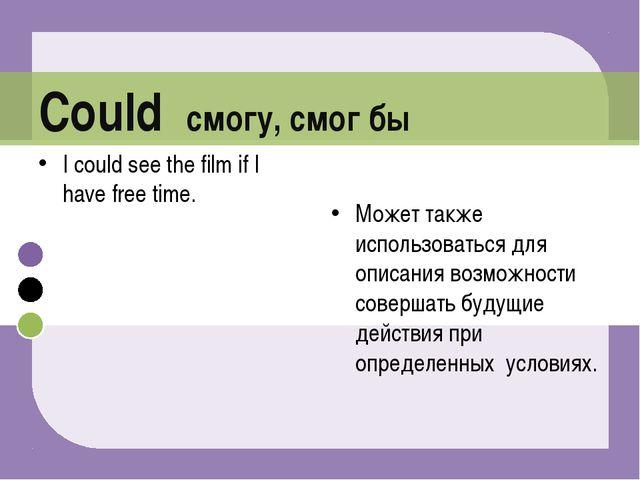 I could see the film if I have free time. Может также использоваться для опис...