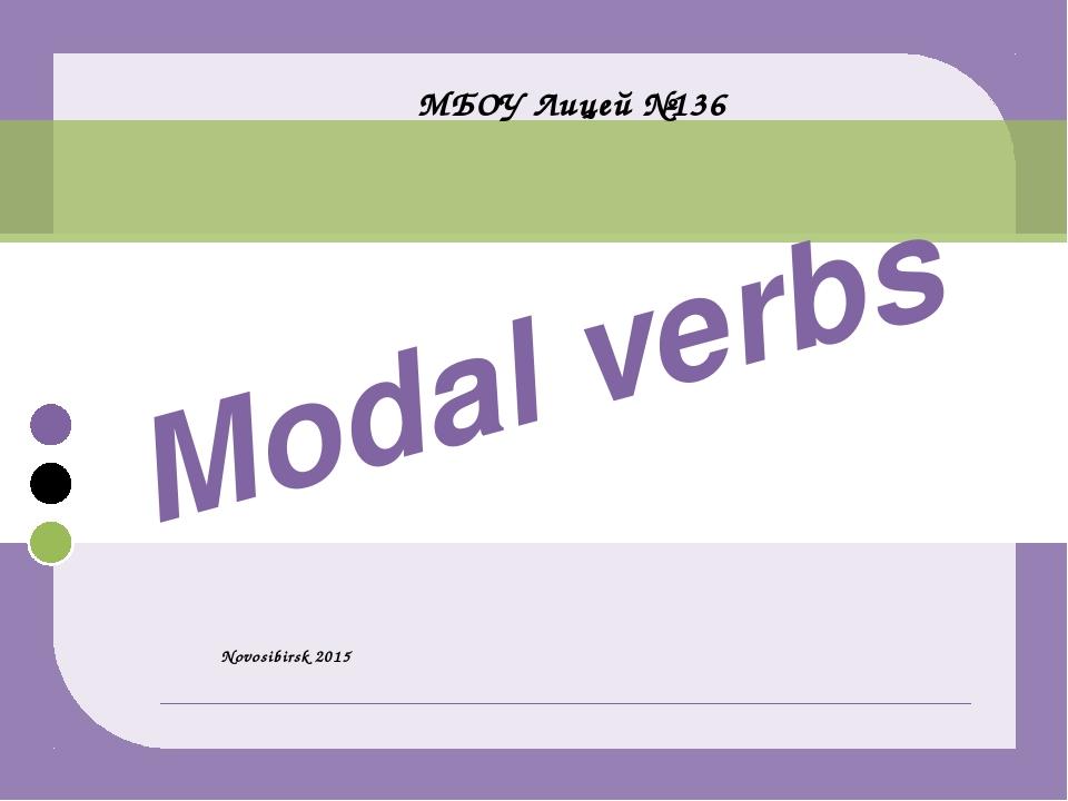 Modal verbs МБОУ Лицей №136 Novosibirsk 2015