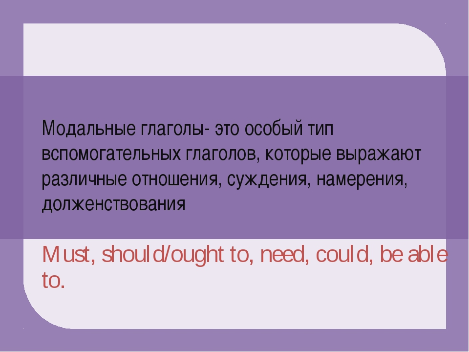 Must, should/ought to, need, could, be able to. Модальные глаголы- это особый...