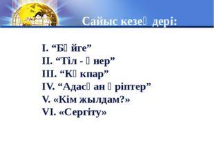 """Сайыс кезеңдері: І. """"Бәйге"""" ІІ. """"Тіл - өнер"""" ІІІ. """"Көкпар"""" ІV. """"Адасқан әріпт"""
