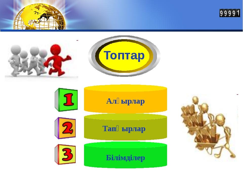 Топтар Text Алғырлар Тапқырлар Білімділер LOGO