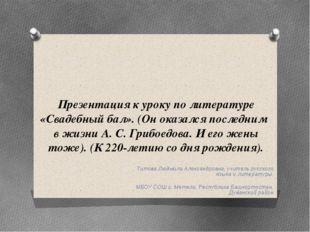 Презентация к уроку по литературе «Свадебный бал». (Он оказался последним в