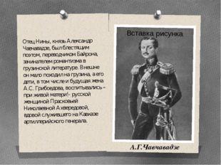 А.Г.Чавчавадзе Отец Нины, князь Александр Чавчавадзе, был блестящим поэтом, п