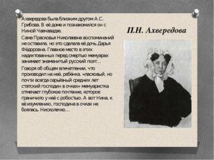 П.Н. Ахвередова Ахвередова была близким другом А.С. Грибова. В её доме и позн
