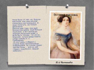 Н.А.Чавчавадзе Нине было 14 лет, но, будучи южанкой, она уже вполне сложилась