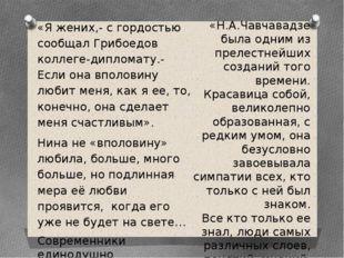 «Я жених,- с гордостью сообщал Грибоедов коллеге-дипломату.- Если она вполови