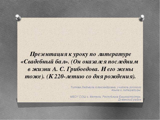 Презентация к уроку по литературе «Свадебный бал». (Он оказался последним в...