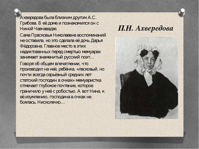 П.Н. Ахвередова Ахвередова была близким другом А.С. Грибова. В её доме и позн...