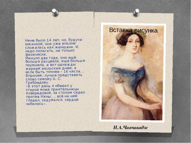 Н.А.Чавчавадзе Нине было 14 лет, но, будучи южанкой, она уже вполне сложилась...