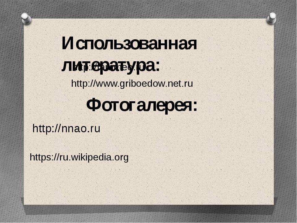 http://fammeo.ru http://www.griboedow.net.ru http://nnao.ru https://ru.wikipe...