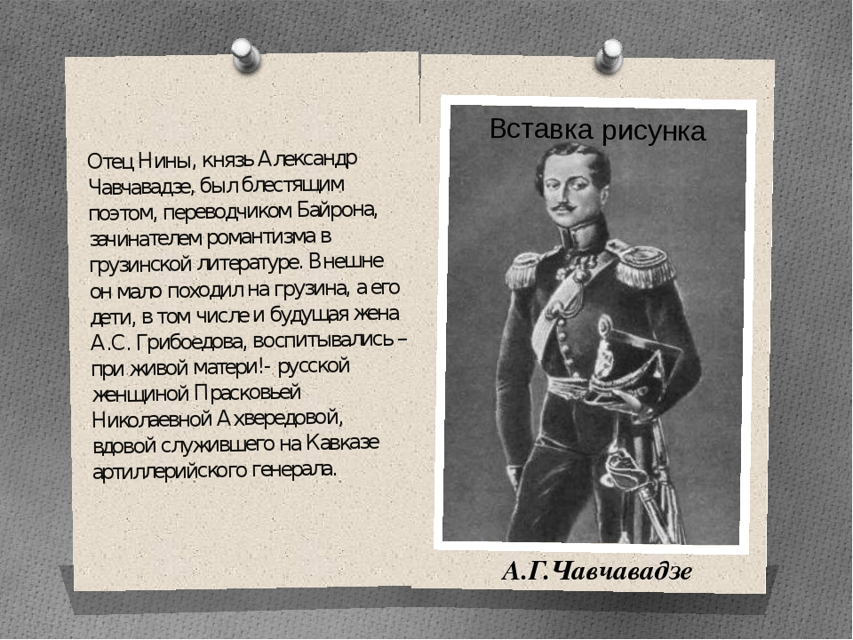 А.Г.Чавчавадзе Отец Нины, князь Александр Чавчавадзе, был блестящим поэтом, п...