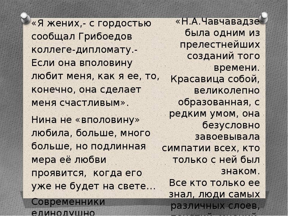«Я жених,- с гордостью сообщал Грибоедов коллеге-дипломату.- Если она вполови...