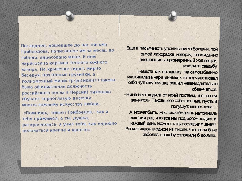 Еще в письме есть упоминание о болезни, той самой лихорадке, которая, неожид...