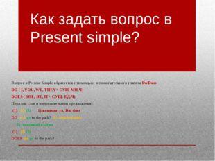Как задать вопрос в Present simple? Вопрос в Present Simple образуется с помо