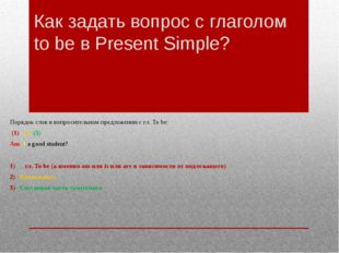 Как задать вопрос с глаголом to be в Present Simple? Порядок слов в вопросите
