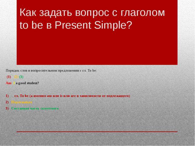 Как задать вопрос с глаголом to be в Present Simple? Порядок слов в вопросите...