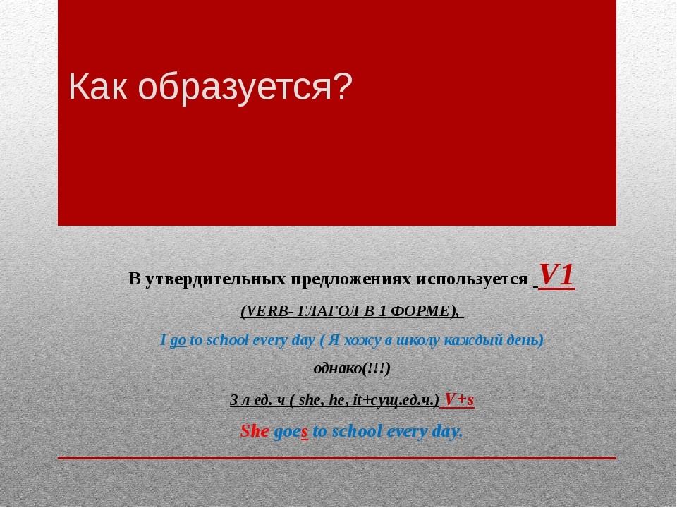 Как образуется? В утвердительных предложениях используется V1 (VERB- ГЛАГОЛ В...