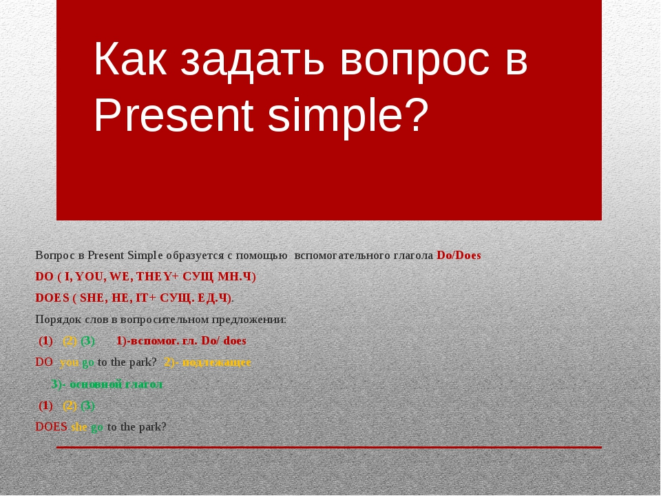 Как задать вопрос в Present simple? Вопрос в Present Simple образуется с помо...