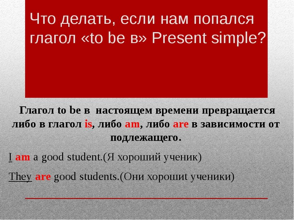 Что делать, если нам попался глагол «to be в» Present simple? Глагол to be в...