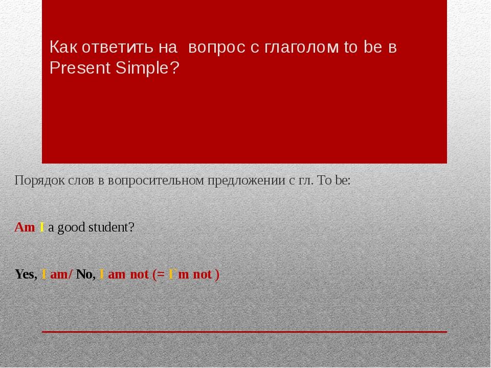 Как ответить на вопрос с глаголом to be в Present Simple? Порядок слов в вопр...