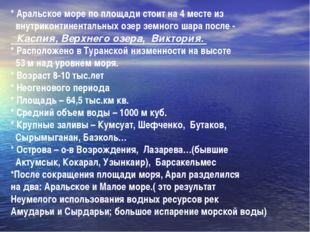 * Аральское море по площади стоит на 4 месте из внутриконтинентальных озер зе