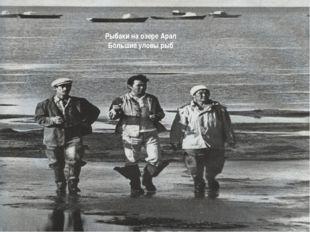 Рыбаки на озере Арал Большие уловы рыб
