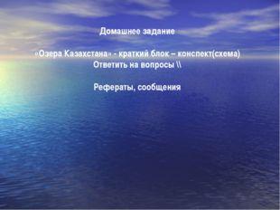Домашнее задание «Озера Казахстана» - краткий блок – конспект(схема) Ответить